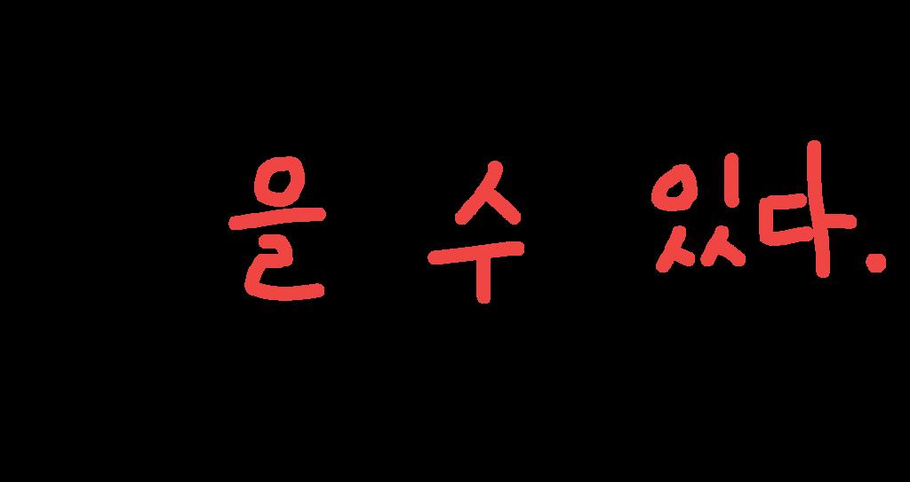 ㅅ不規則活用の単語の例(그을 수 있다)