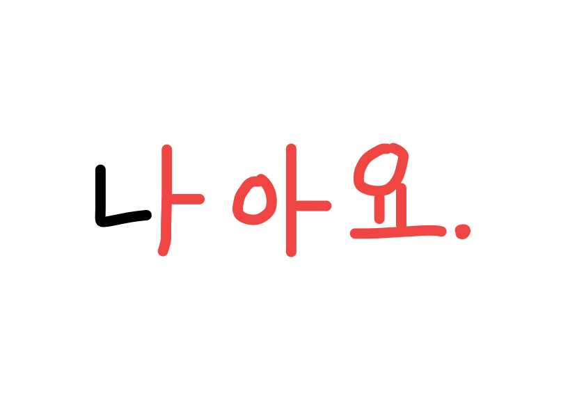 ㅅ変則活用の例(나아요)