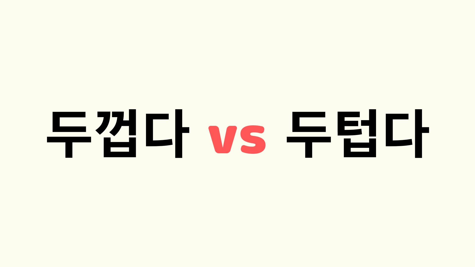 【韓国語】の두텁다と두껍다の違いは何?