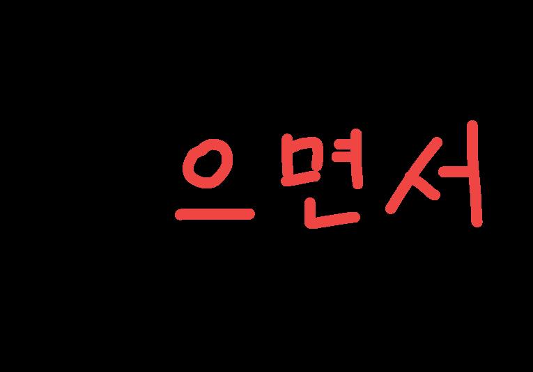 ㅅ変則活用の単語の例(부으면서)