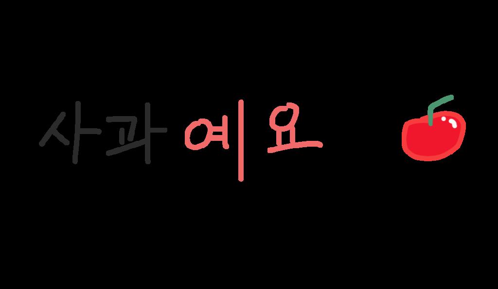 韓国語の名詞『사과예요』