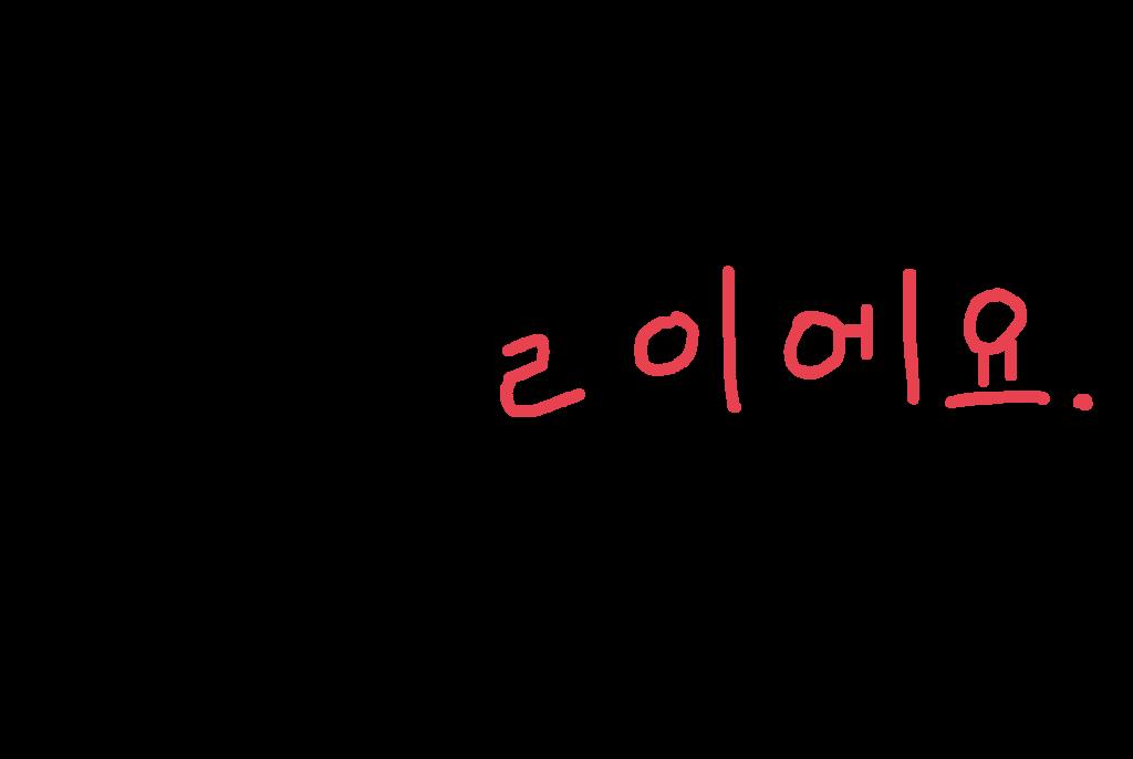 韓国語の名詞『이에요』