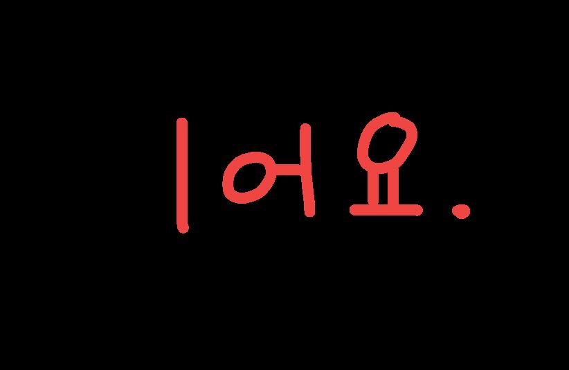 ㅅ変則活用の例(지어요)