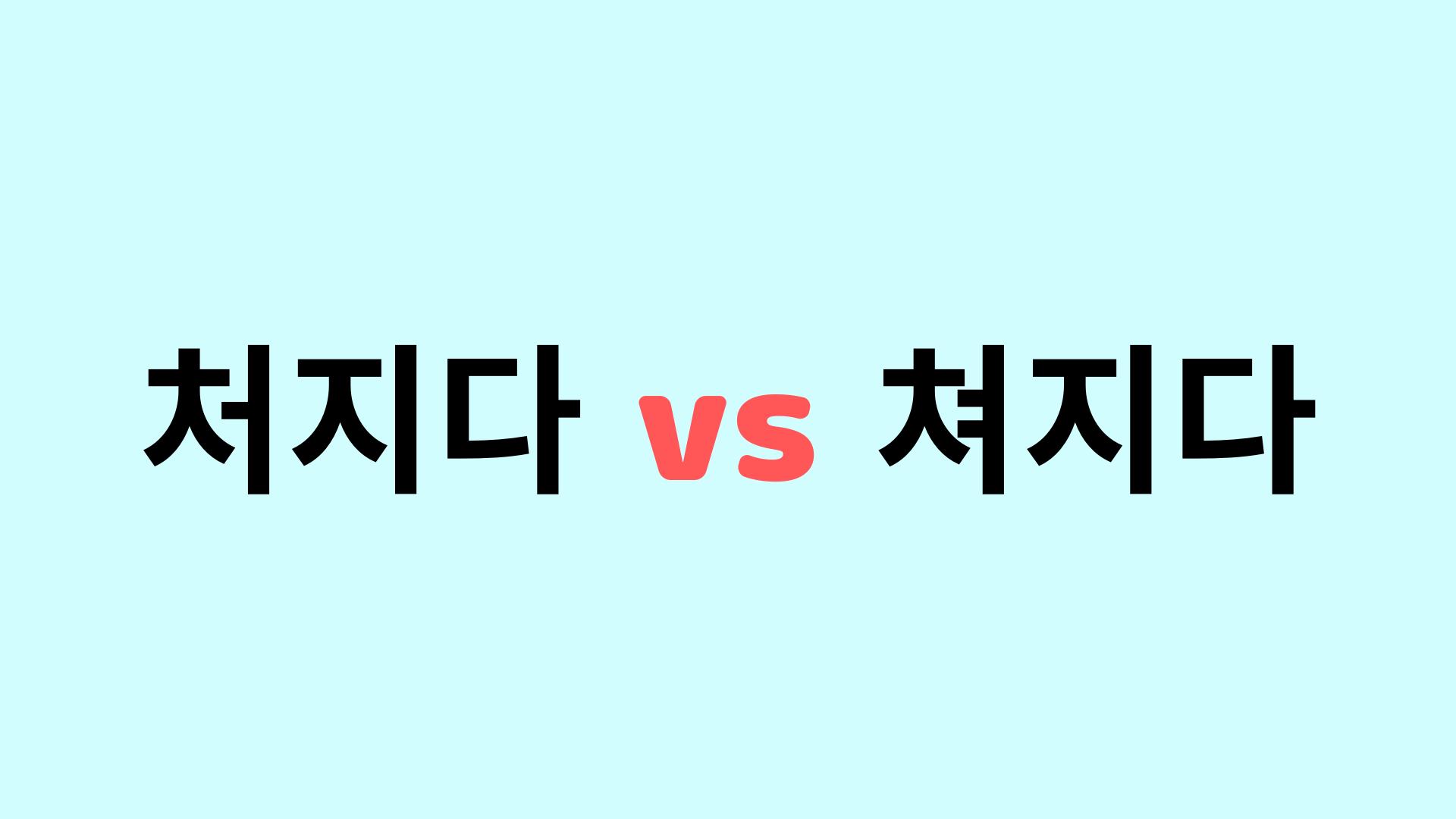 【韓国語】처지다と쳐지다の違い