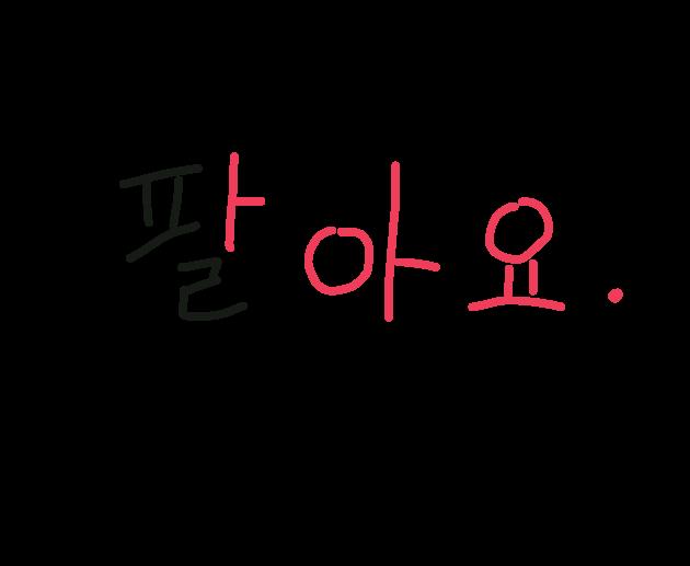韓国語の動詞のアヨオヨ体の活用例