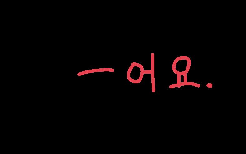 形容詞のアヨオヨ体になる規則活用の単語例