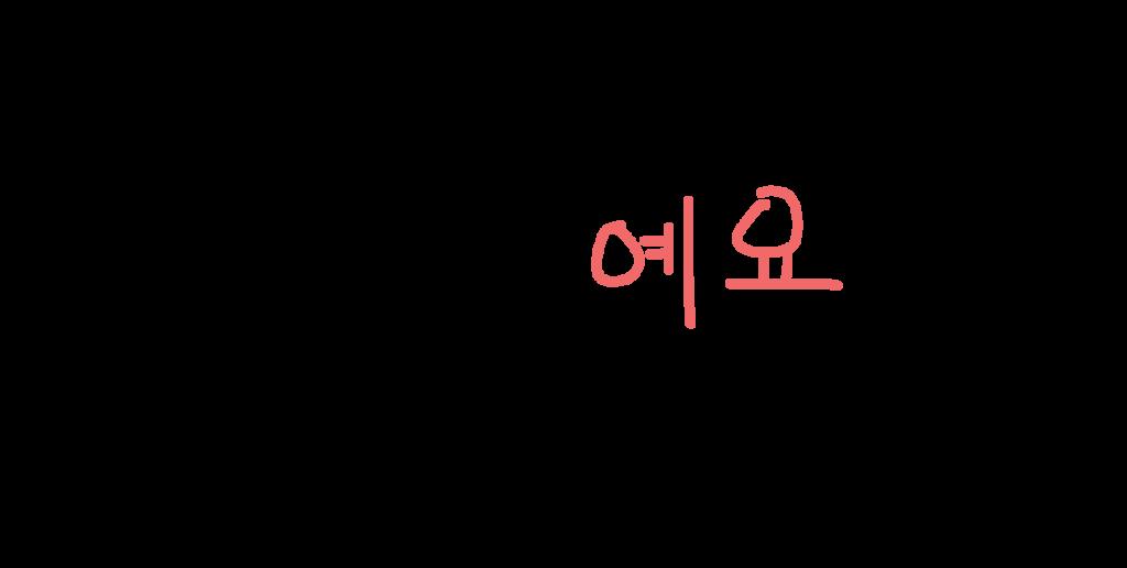 韓国語の名詞『예요』
