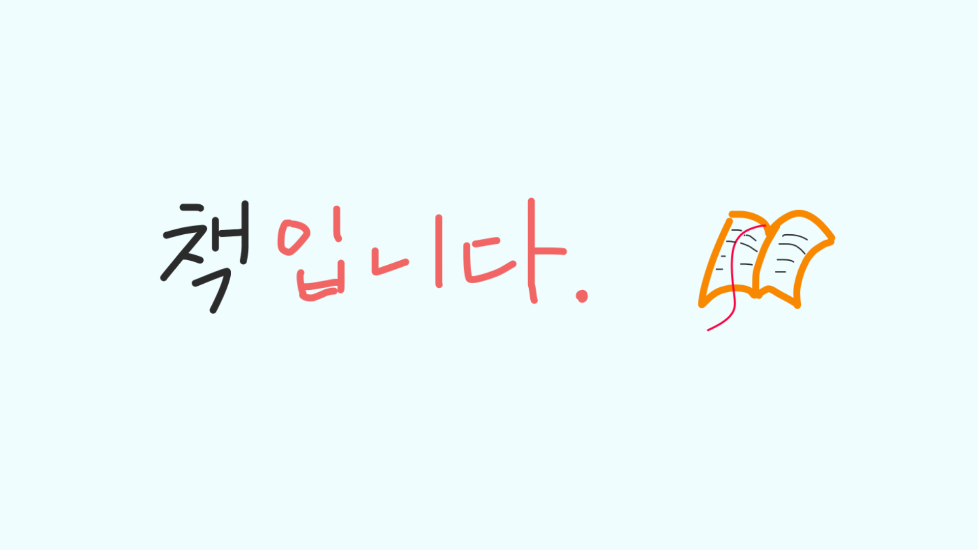 韓国語の名詞で『〜です』という方法について