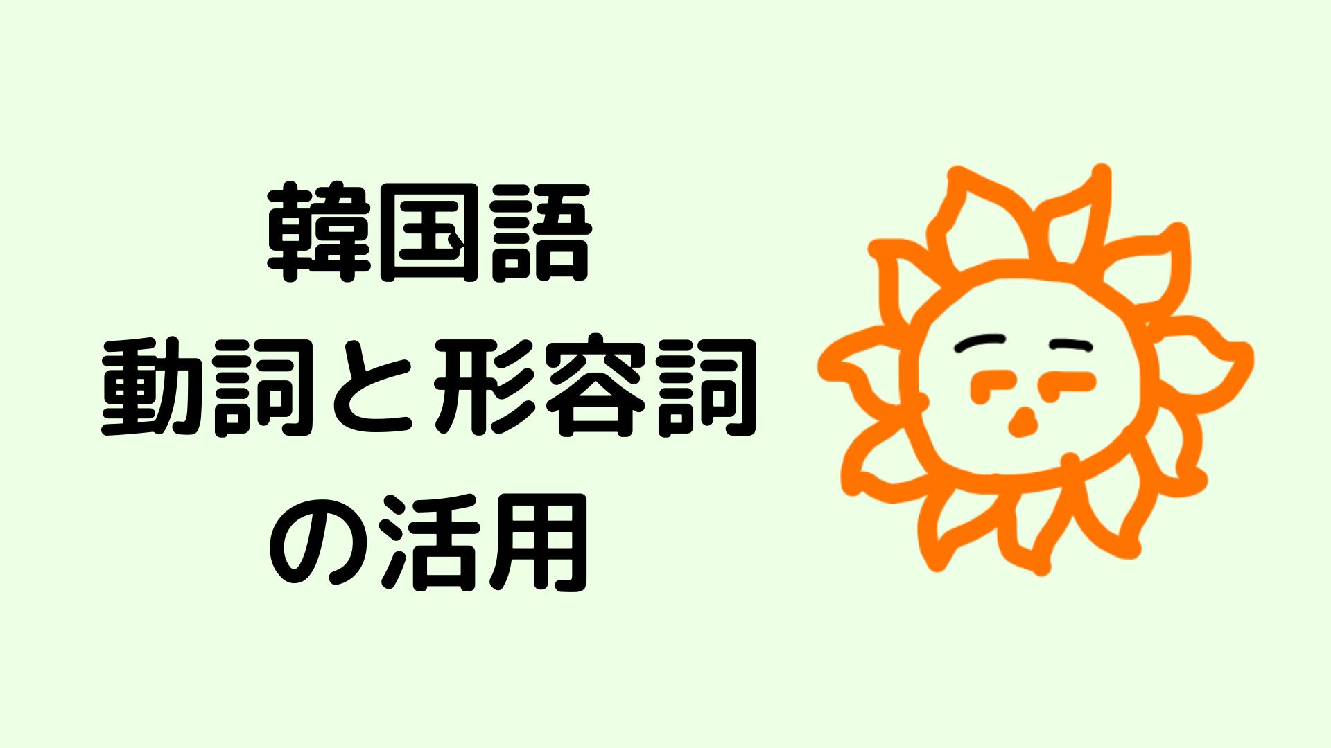韓国語の動詞と形容詞の活用