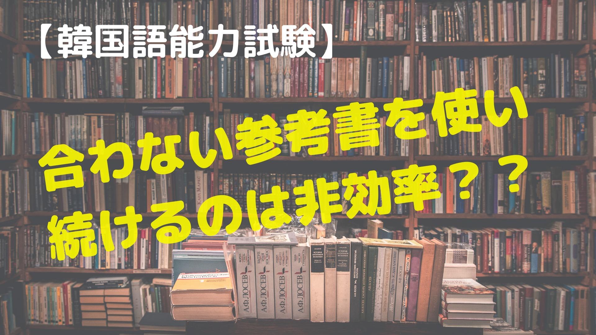 【韓国語能力試験】合わない参考書を無理して続ける必要はない【時間を無駄にしてませんか?】