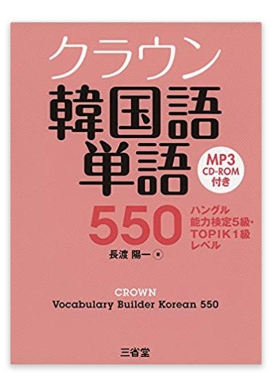 クラウン韓国語単語550 ハングル能力検定5級・TOPIK1級レベル