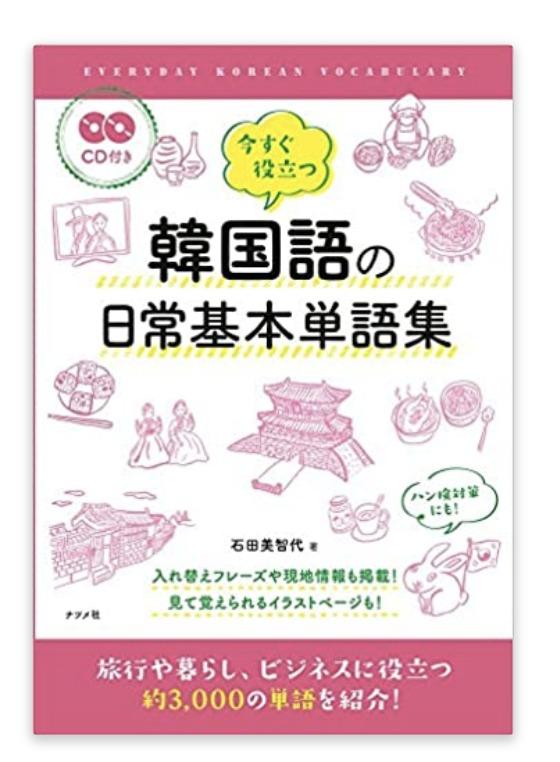 今すぐ役立つ 韓国語の日常基本単語集