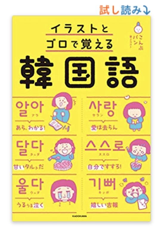 カタカナ読みからでも引ける! 韓国語きほん単語集