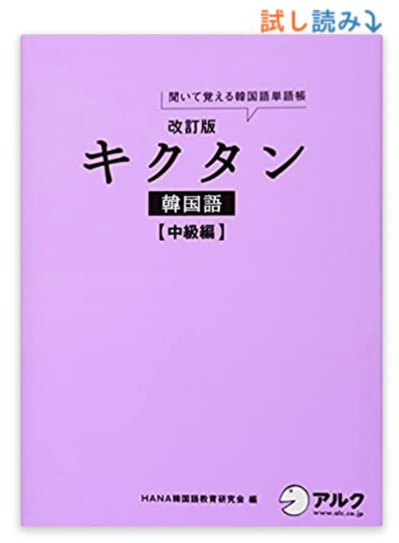 改訂版キクタン韓国語中級編
