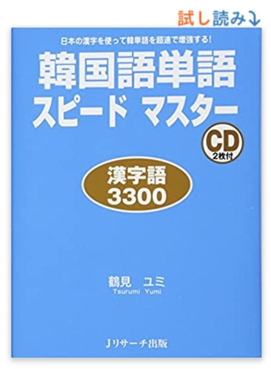 韓国語単語スピードマスター 漢字語3300