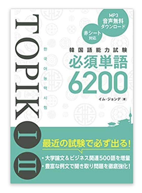 韓国語能力試験TOPIKIII 必須単語6200