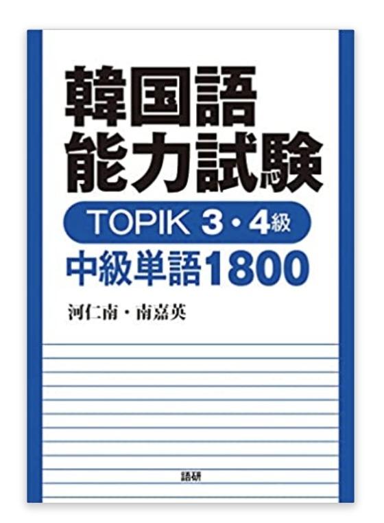 韓国語能力試験 TOPIK 3・4級 中級単語1800