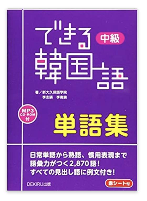 できる韓国語 中級単語集